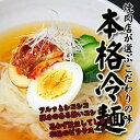 【送料無料】焼肉屋さんの本格 冷麺 (4食入り) 市販の冷麺とはコシが違う!スープの旨味が違う! 盛岡 冷麺 プロも納得の本場の味 [t][*]