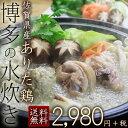 [博多水炊き]博多 水炊きセット福岡発!【送料無料】ありた鶏使用!絶品白濁スープにありた鶏つ...