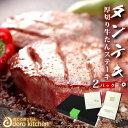 お中元ギフト食べ物 【牛タンステーキ岩塩熟成ギフト[180g