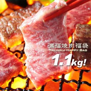 送料無料!満福 焼肉 福袋[1.1kg]の焼肉セットのお取り寄せ 焼肉のたれ付き!ギフトにも♪牛カル...
