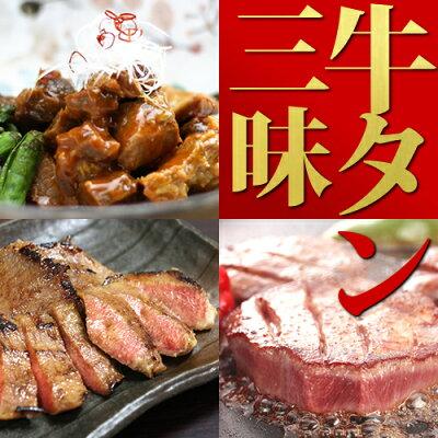 牛タン三昧!牛タン食べ比べセット【送料無料】 【あす楽対応】楽天ランキング1位の厚切 牛タンス…