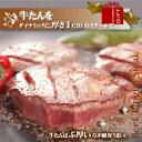 牛タン ステーキ岩塩熟成☆厚切り 牛タン ステーキ! 厚さ・熟成・切出・岩塩…牛たんへのこだわ...