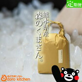 【定期購入】【お米の定期便】森のくまさん 5kg【食味ランキング 特A】[送料無料]