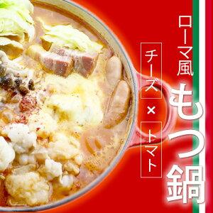 チーズとトマトのローマ風もつ鍋【送料無料】博多もつ鍋×トマト鍋=イタリアンなモツ鍋セットに。T…