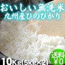 無洗米 九州産米 ひのひかり10kg(5kg×2)[送料無料]九州のお米ヒノヒカリ!九州 福岡・佐賀・熊本・宮崎から 九州産の安全 安心 新鮮な無洗米。ギフトに♪ 楽天 通販で販売 ![送料無料] 24年産 無洗米 佐賀県産ひのひかり 10kg(5kg×2)美味しい無洗米 九州のお米ヒノヒカリ!ギフトに♪ 九州産の無洗米 楽天 通販 で 販売[k][*]【RCP】【楽ギフ_のし】【新米】 【楽ギフ_】【おくりもの】