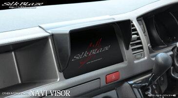 SilkBlaze シルクブレイズ車種専用ナビバイザー 1型2型3型200系ハイエースワイドボディ専用 ブラック 日よけカバー