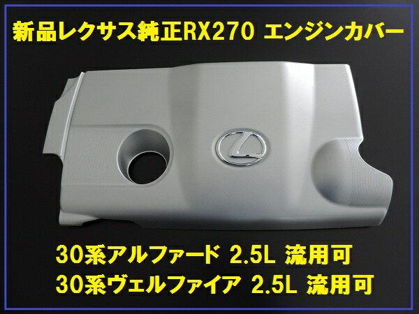 レクサス純正 RX270エンジンカバーピン3本付属エンジンヘッドカバー30系アルファード流用可能