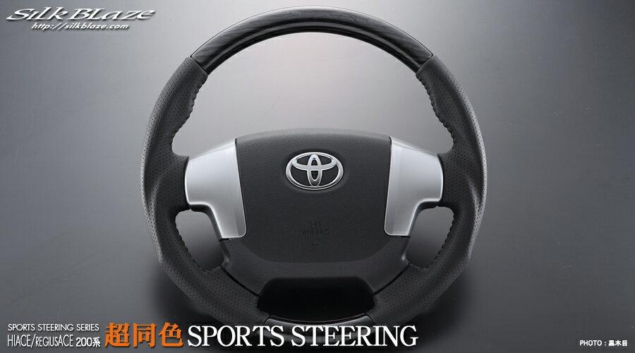 SilkBlaze スポーツステアリング(ガングリップ)+シフトノブ(メッキ)2点セット【黒木目】 200ハイエース/レジアスエース4型専用:enzo_produce