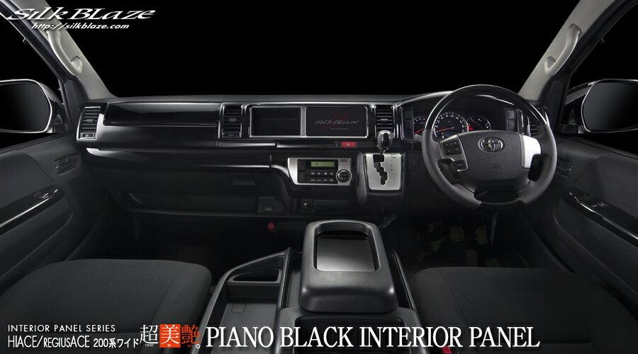 SilkBlaze インテリアパネル16点セット【ピアノブラック】 200ハイエース/レジアスエース4型/ワイドボディ専用 SB-PNL-267:enzo_produce