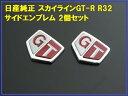 日産純正 R32 GT-Rサイドエンブレム 2枚セット スカイライン GTR