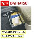 DAIHATSU ダイハツ純正タント・タントカスタム用シートアンダ...