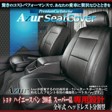 送料無料[Azur アズール]フロントシートカバーAZ01R01 トヨタハイエースバン 200系全年式 スーパーGL代引不可※沖縄・離島のみ送料別途