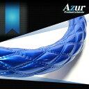[Azur アズール] ハンドルカバー ふそう ブルーテックファイター(H11.4〜) エナメルブルー 2HSサイズ(外径約45〜46cm)