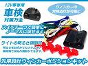 最新 ウィンカーポジションキット ウィポジ 車検対応 LEDバル...