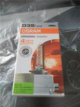 送料無料★オスラムOSRAM35WD3S純正交換HIDバーナー66340HBI1個4000K4100K4200K4300K一年保証BELLOFPIAAHELLAフィリップスヘラーBMWベンツアウディポルシェ