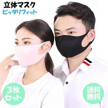ひんやり マスク 大人用 洗える ポリウレタン 3枚セット ファッションマスク 水洗い 接触冷感 吸水速乾 高機能 フィルター 立体 密着 耳が痛くならない 伸縮性 花粉 防塵