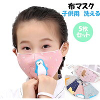 洗えるマスク子供用布マスク5枚セット個包装薄手ガーゼ綿コットン洗濯可能繰り返し使える伸縮性花粉防塵清潔快適マスク耳かけ調節可能(水玉)