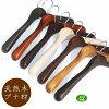 高級木製ハンガー肩幅42cm(6カラー)肩先厚4cm天然木ジャケットスーツコート用日本製手作り