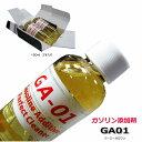 ガソリン添加剤 GA-01 タービュランス ga01 ga