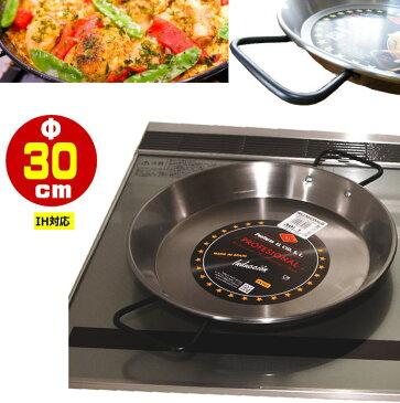 IHコンロ用パエリヤ鍋 直径30cm パエリアパン スペイン製 IHコンロ対応鍋 スペイン料理 バレンシア製キッチン 厨房器具