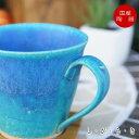 おしゃれ マグカップ ティーカップ コーヒーカップ「ターコイズ」信楽焼(しがらきやき) 青 ブルー スカーレット 陶器 焼物 丸十製陶 日本製 キッチン 小物 食器 古民家カフェ 茶器