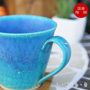おしゃれ マグカップ ティーカップ コーヒーカップ「ターコイズ」信楽焼(しがらきやき) スカーレット 陶器 焼物 丸十製陶 日本製 キッチン 小物 食器 古民家カフェ 茶器