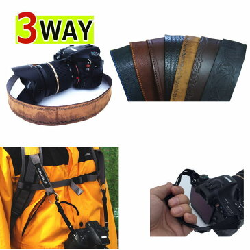 3way カメラストラップ おしゃれな本革 着脱可能 ハンドストラップ ショート・ロング兼用 ハイキングに便利なザックストラップ対応 一眼レフカメラ・ミラーレス一眼カメラ用