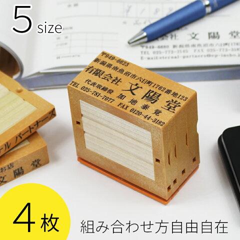 ゴム印 住所印 フリーメイト2 4個セット 組合せ印(親子印) メール便送料無料 印鑑 スタンプ