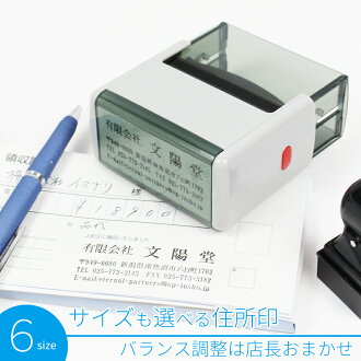 Choose rubber stamp address sign company size address marked skin stamps (シャチハタ type)-another note products-cheap rubber stamp seal order