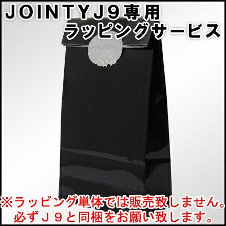 ゴム印 jointy(ジョインティ) 専用ラッピング