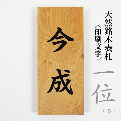 一位 天然木 表札 木製 ネームプレート 印刷文字 戸建 新築 アパート 事務所 オーダー 210mm×88mm×30mm だるま穴 取り付けビス付き