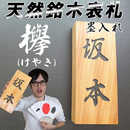 木製・表札・木・天然銘木表札・送料無料・欅(けやき)