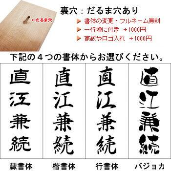 |天然銘木表札|木製-欅(けやき)