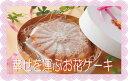 プチギフト、結婚式の引き菓子に♪オレンジケーキ(ホール小【プチギフト】 焼き菓子