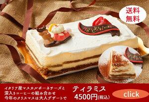 11月までのご注文で300円引き イタリア産マスカルポーネ使用送料無料!! クリスマスケーキ2015...