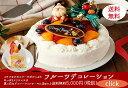 早期割引 送料無料 税込み クリスマスケーキ フルーツケーキ デコレーションケー