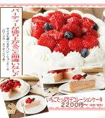バースデーケーキ フルーツデコレーション 苺ムース 4号サイズ  フルーツケーキ ホワイトデーギフト ホワイトデー2017