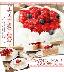 凍ったまま食べるとアイスケーキ!イチゴたっぷり誕生日ケーキ2〜3人用12cm【誕生日ケーキ】【...