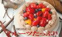 送料無料 チョコレートケーキ 7号サイズ フランス産ココア使用 フルーツたっぷり チョコ メッセージ ...