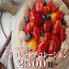 12cm(2?3人分)フランス産ココアとチョコレート使用の誕生日ケーキ。自家製ガナッシュで作り...