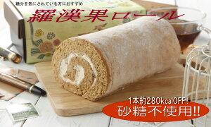 低糖スイーツ 砂糖不使用 羅漢果 ロールケーキ 10P09Jan16