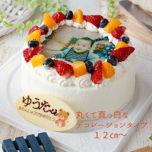 写真ケーキ 送料無料 4号サイズ 12cm(2〜4人分)メッセージ付 生クリームか生チョコより選択可 フルーツたっぷり生クリーム 父の日特集2021 楽天スーパーSALE