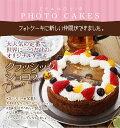 新発売 送料無料 敬老の日 お買い物マラソン 写真付きクラシックショコラ チョコレートケーキ (ホー