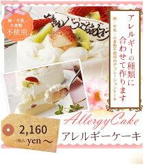 【卵・牛乳・小麦粉不使用】さらに美味しくなりました。アレルギー対応デコレーションケーキ・誕生日ケーキ(4号)【10P11Apr15】【卵乳アレルギーケーキ】【バースデーケーキ】【クリスマスケーキ】【卵不使用ケーキ】