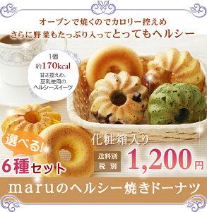 【0603superP10】選べる♪ヘルシードーナツ6個セット【箱入り(化粧箱)】