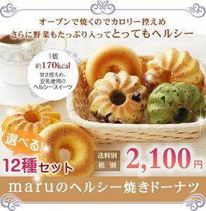 【0603superP10】選べる♪ヘルシードーナツ12個セット【箱入り(店の箱)】