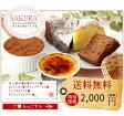 とろ〜りプリン と 焼き菓子 詰合せ-SAKURA 【送料無料】【ギフト】【贈り物】【御祝】御中元ギフト