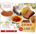 とろ?りプリン と 焼き菓子 詰合せ-SAKURA