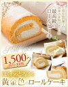 高級卵使用のロールケーキ、国産小麦使用でお子様でも安心してお召し上がりいただけます。幸せ...