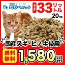 【送料無料】国産最安値!大容量!愛媛県産スギ・ヒノキ猫砂木質ペレット約33リットル(20kg)[国産最安値 ペレット燃料]